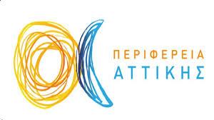 Περιφέρεια Αττικής Logo | Ιωάννα Σκυφτού, φωτογράφος - Διαφημιστική φωτογραφία, αεροφωτογραφία, βίντεο, γυναίκες φωτογράφοι, monuments photography, status photography, media photography